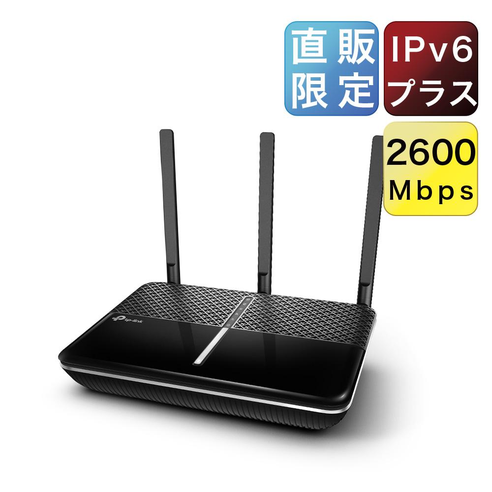 アウトレット 高速 無線LANルーター 無線ルーター WIFIルーター テレワークお勧め 1733Mbps+800Mbps無線LAN ルーターArcher A10 MU-MIMO USB3.0 3年保証 Homecare 国産品 全ポートギガビット ビームフォーミング 高速IPv6に対応 Pro