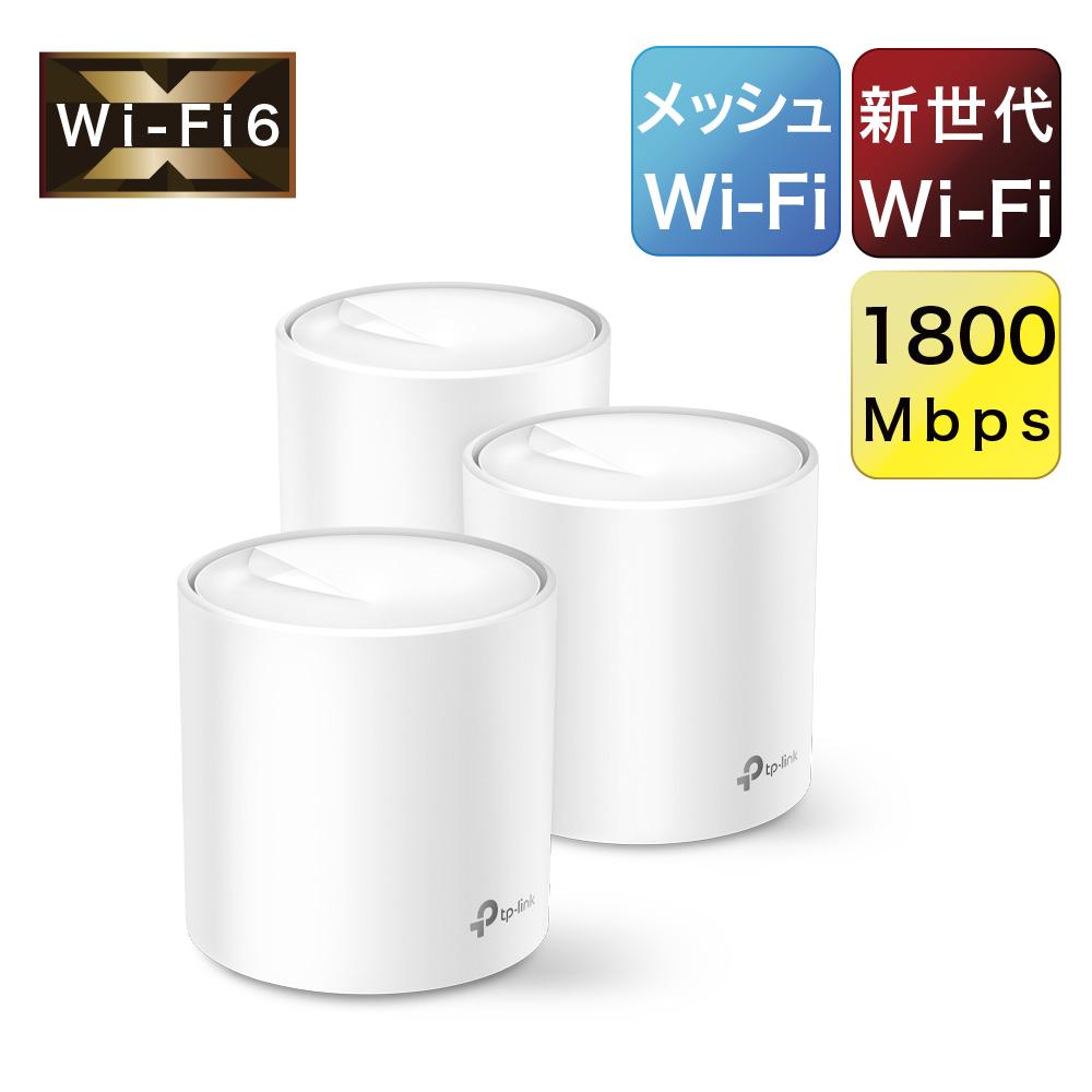 ASCII 舗 BESTBUY AWARD 2020 Wi-Fi6 11ax対応メッシュWi-Fiシステム Deco X20 1201Mbps+574Mbps 1ユニットx3台 AX1800 特別セール品 3年保証 A Wi-Fiの死角をゼロに
