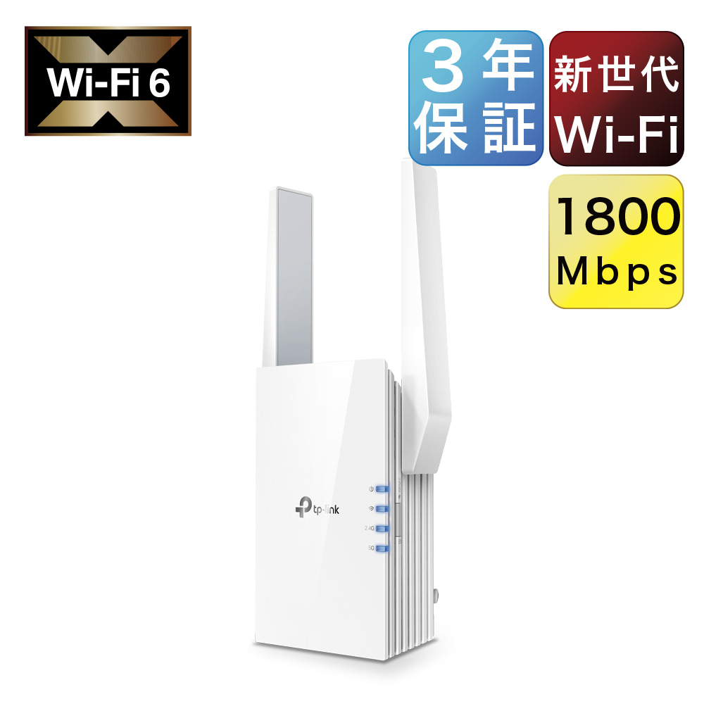 wifi6 中継器 無線中継器 11AX対応 Wi-Fi中継器 送料無料 対応 11AX AX1800 日本全国 送料無料 3年保証 RE605X 1200Mbps1+574Mbps WiFi中継器 無線LAN中継器 1800Mbps