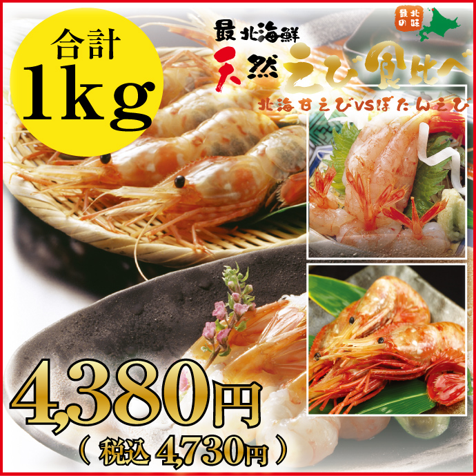 ★I compare by eating northernmost part sea foods ★ nature prawns! I set  quenching peony prawns & North Sea sweet shrimp in 1K ♪ ship in total