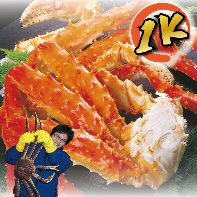 【カニ かに】タラバガニ たらば蟹 たらばがに 訳あり 【 送料無料 】北海道加工の極上 たらば蟹 !サイズが少しだけ小さいので訳あり大放出♪ たらばがに 訳あり 送料無料【訳ありだけど高品質】1肩+1本★品質は保証済み♪超特大・極太5Lサイズ!本タラバガニの脚1kg(ボイル済)【たらば タラバ蟹 激安】( カニ タラバガニ ボイル たらばがに タラバかに たらば蟹 内祝い お返し )