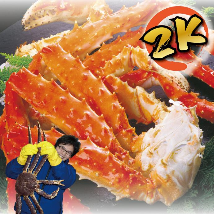 訳あり タラバガニ【ワケアリだけど高品質】1肩+1本★品質保証♪超特大・極太5Lサイズ!本 タラバガニ の脚2kgセット(ボイル済)【 送料無料 】【ギフト】【 たらばがに わけあり 】( たらばがに タラバかに たらば蟹 ボイル 内祝い お返し 手土産 ) 北海道かに&スイーツ【てっぺん】