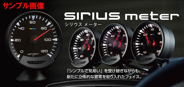 ■トラスト sirius meter(シリウスメーター) 油圧計【16001733】