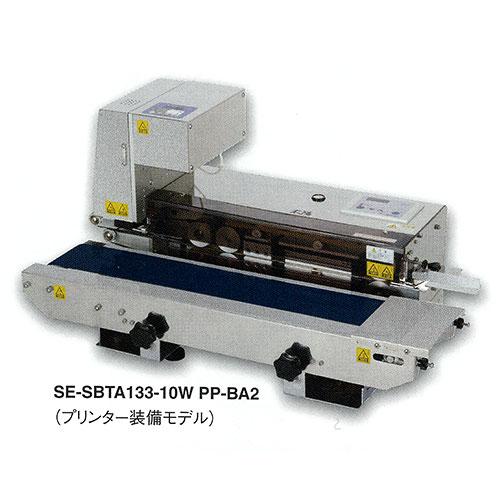 富士インパルス ベルトシーラー 太陽 SE-SBTA133-10W PP-BA2【送料別途(注文後連絡)】