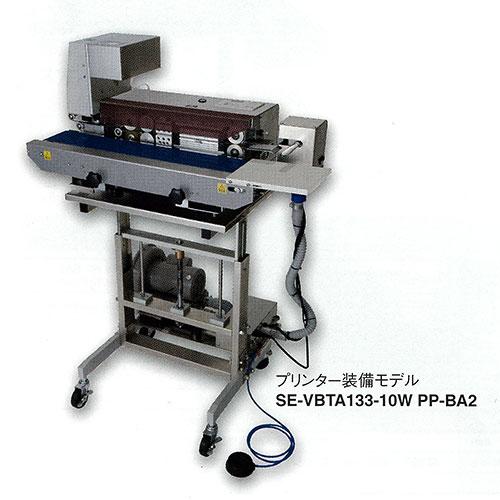 富士インパルス 脱気ベルトシーラー 太陽 SE-VBTA133-10W PP-BA2【送料別途(注文後連絡)】
