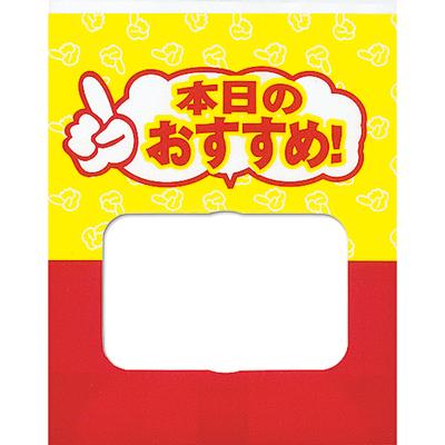 福助工業 ルックバッグ No.4S 本日のおすすめ(1ケース2,000枚)