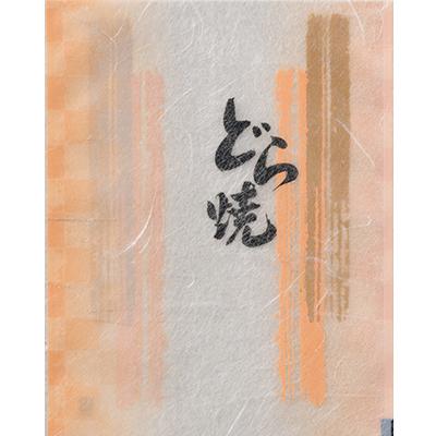 福助工業 カマス袋 GU(雲龍タイプ) No.4どら焼(小ロット1,000枚:100枚×10袋)