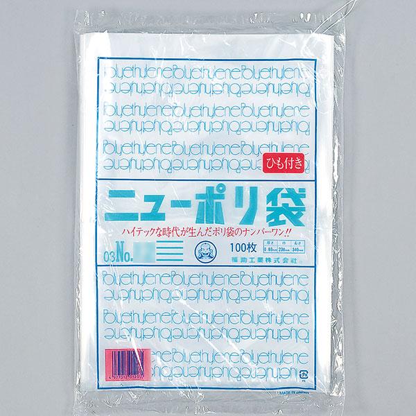 福助工業 ニューポリ規格袋0.03 紐付 No.19 (2000枚)