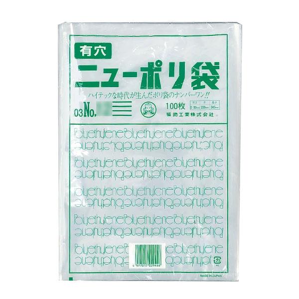 福助工業 ニューポリ規格袋0.03 有穴 No.13 (3000枚)