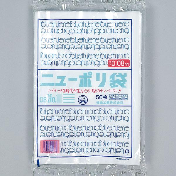 福助工業 ニューポリ規格袋0.08 No.18 (500枚)