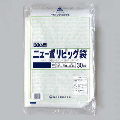 厚み0.040×巾1 000×長さ1 000mm 強度 透明度 10%OFF 開口性に優れたニューポリ袋 外装袋には1枚ずつ取り出せる No.100-100 取出口 がついていて便利 160枚 本店 福助工業 ニューポリビッグ袋
