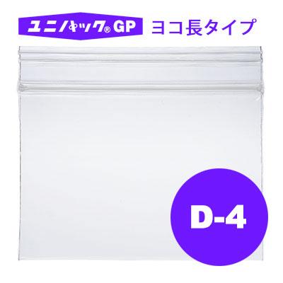 セイニチ ユニパック GPヨコ長タイプ D-4(1ケース5000枚)