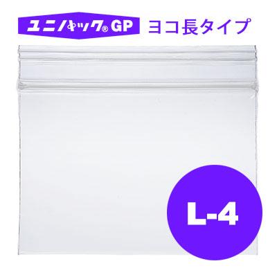 セイニチ ユニパック GPヨコ長タイプ L-4(1ケース900枚)