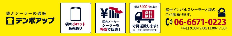 テンポアップ:規格袋と富士インパルスシーラー通販。包装用品を激安価格で販売!