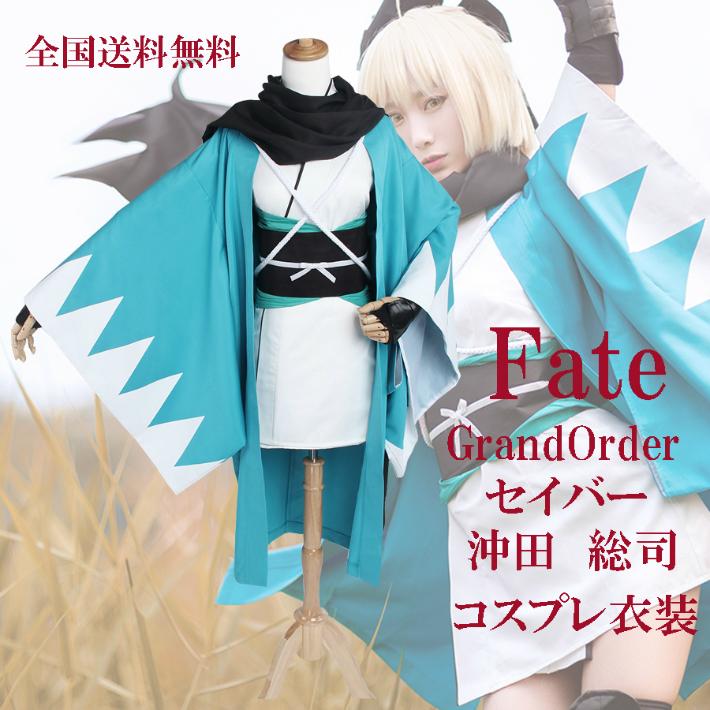 Fate/GrandOrder セイバー 沖田総司 コスプレ衣装/コスチュウム/送料無料/フェイト/コスプレ/衣装