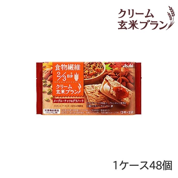 【一部地域送料無料】アサヒグループ食品 クリーム玄米ブラン メープルナッツ&グラノーラ 1ケース(48個入)