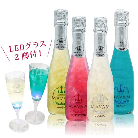 MAVAM HALF BOTTLE SET振るとグラマラスに輝く 新感覚スパークリングワイン マバム 1年保証 LEDグラス2脚付き 数量は多 新感覚スパークリング