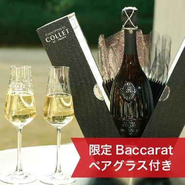 【限定Baccarat×COLLETペアグラス付き ボックス入り】シャンパーニュコレ エスプリ・クチュール3本セット