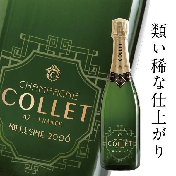【ボックスなし】シャンパーニュコレ ミレジメ2006 750ml