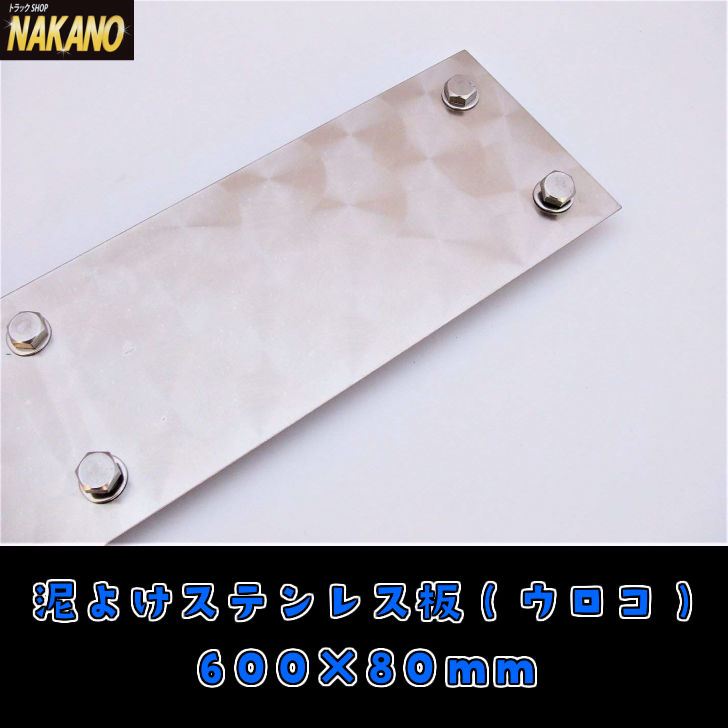 NAKANOオリジナル 店 泥よけウロコステンレス板 表面ウロコ研磨 外装メッキとの相性抜群 飾りやひらひら防止の重りにどうぞ 600×80mm 1年保証