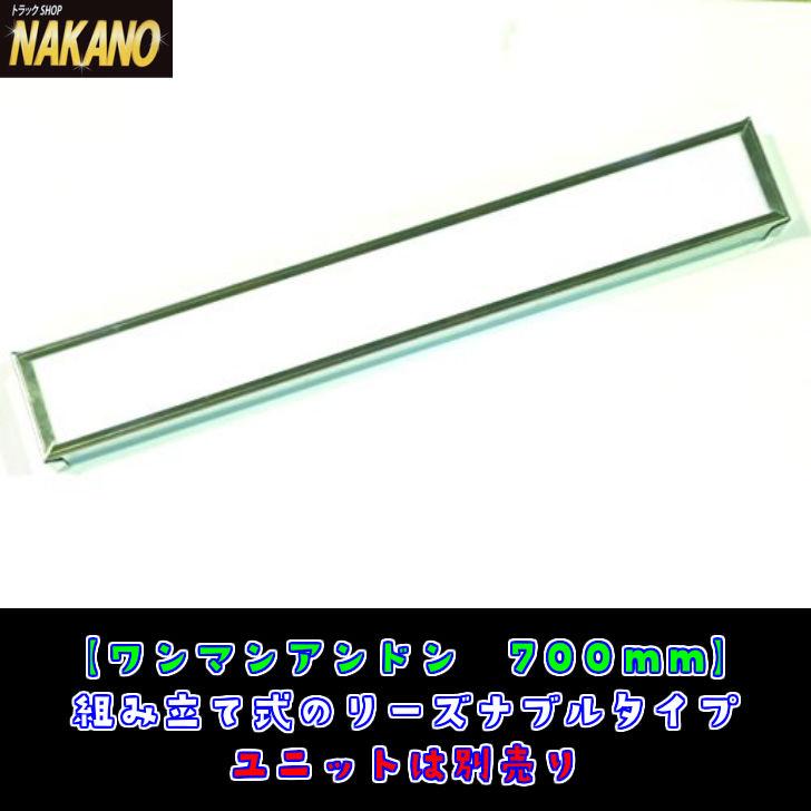 今だけスーパーセール限定 NAKANOオリジナル ワンマンアンドン 700mm 組み立て式のリーズナブルタイプ 24Vで自由に使える オンライン限定商品 12V ユニットは別売り