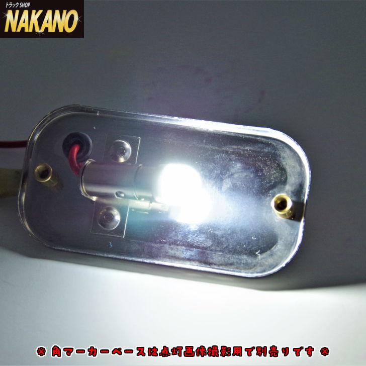 人気ブランド多数対象 LEDなのにまるで電球のような光の拡がり 超拡散LEDバルブ G14型 BA9Sタイプ DC24V専用 ホワイト 白色 角マーカーランプなどに最適 角型マーカー 3D特殊レンズを使用し照射角度180度以上の超拡散LEDバルブ 特殊レンズでLEDの粒粒感が気にならない 前開きマーカー トラック用品 お買い得