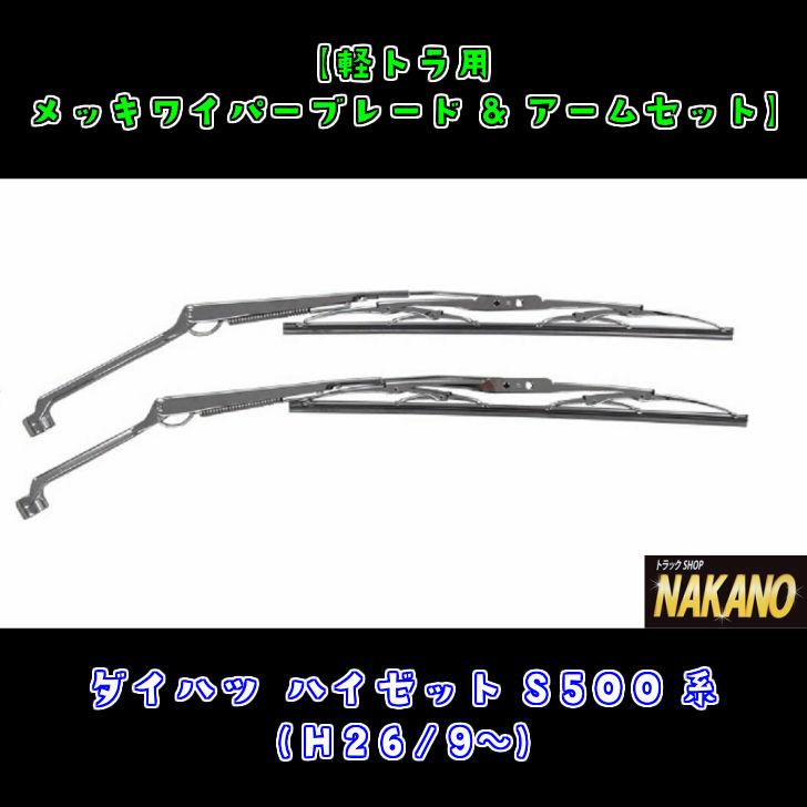 【軽トラ用メッキワイパーセット】ダイハツ ハイゼットS500系(H26/9~) キラキラメッキワイパーでフロントガラスをオシャレに