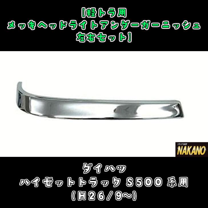 【軽トラ用メッキヘッドライトアンダーガーニッシュ 左右セット】ダイハツ ハイゼットトラックS500系(H26/9~) 安心の日本製♪ 取り付け簡単!両面テープで貼るだけ!