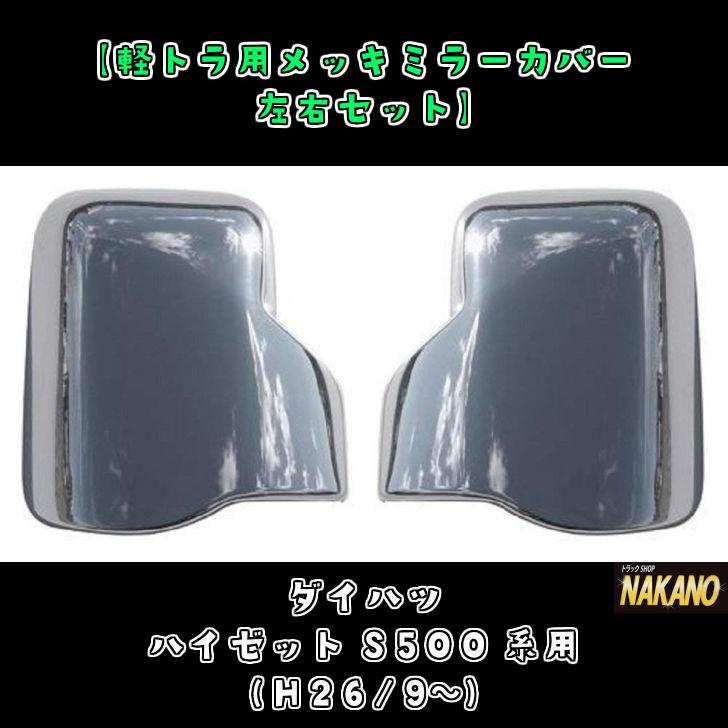 【軽トラ用メッキミラーカバー 左右セット】安心の日本製♪ダイハツ ハイゼットS500系(H26/9~) 取り付け簡単!両面テープで貼るだけ!