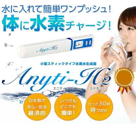 水素水生成器 Anyti-H2 エニティ エイチツー FAH1 小型スティックタイプ 【ホットアイマスク特典】