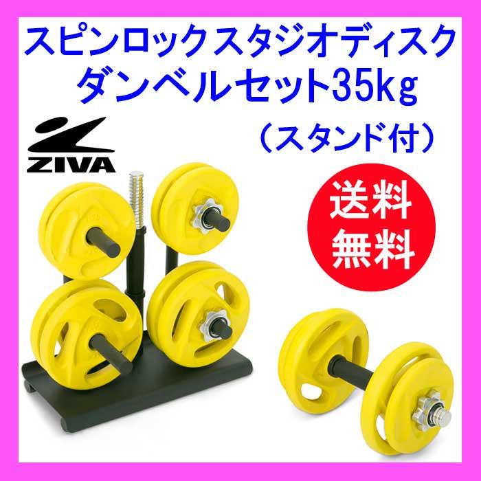 スピンロック スタジオディスクダンベルセット35kg(スタンド付)ZIVA/ジーヴァ (ジョンソンヘルステックジャパン)ZES-SLSD-2226