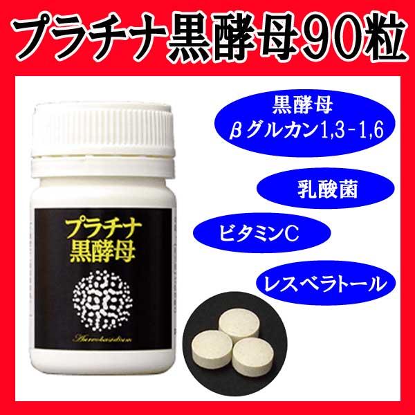プラチナ黒酵母90粒入り (黒酵母、乳酸菌、ビタミンC、レスベラトロール配合)日本製の健康補助食品