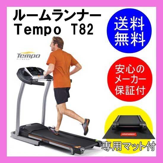 【本日特価】 2018年最新版 Tempo!ジョンソンヘルステック ルームランナー Tempo T82【純正マット付】 ランニングマシーン トレッドミル●送料無料●, おむつケーキ の店 おむつですよ:2b0a548c --- psicologia153.dominiotemporario.com