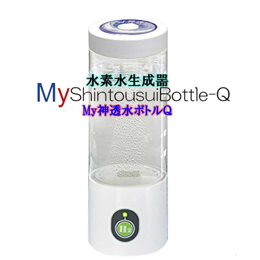 ★★【最新型】水素水生成噐 MYshintousuiBottle-Q My神透水ボトルQ「ポーチブラック」携帯できる充電式水素水生成噐(S) 水素水サーバー