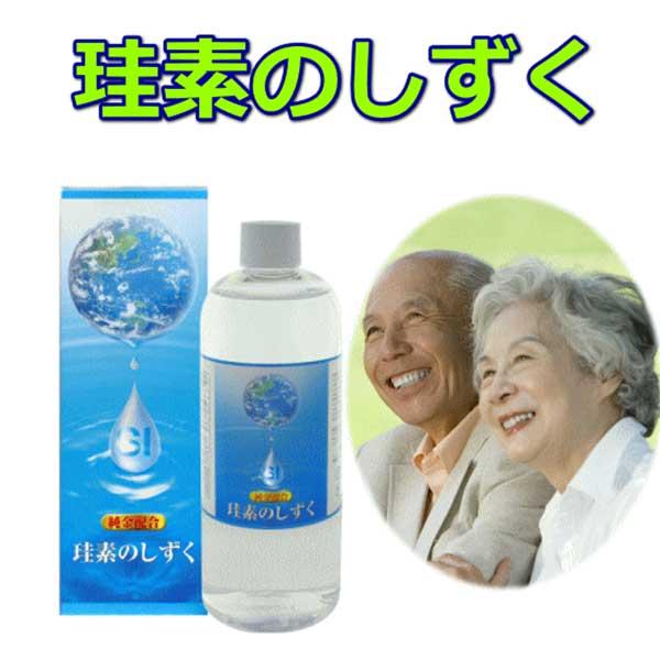 お得なクーポン配布中☆濃縮 珪素のしずく(500ml)