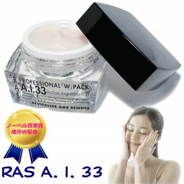 RAS A.I.33(ラス・エーアイ・サーティスリー )33g※30代からの基礎化粧品 RAS A.I.33 33g RAS