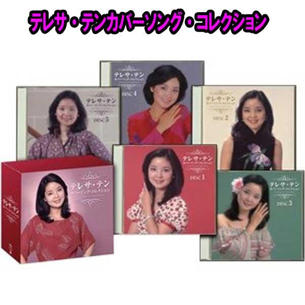 テレサ・テン カバーソング・コレクション CD5枚組 【送料無料】