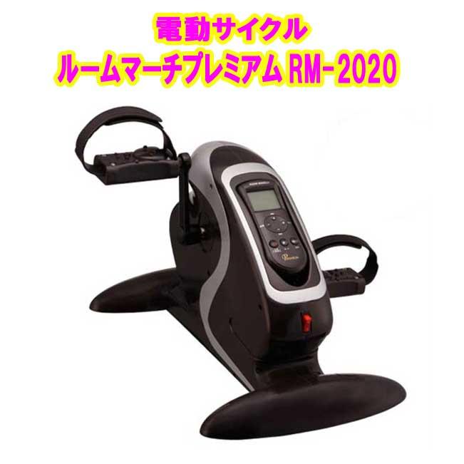 P15倍☆即日発送★電動サイクル ルームマーチプレミアム RM-2020