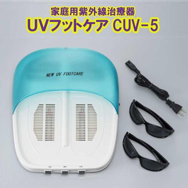 P10倍☆お得クーポン配布中★即日発送★家庭用紫外線治療器UVフットケアCUV-5