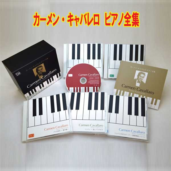 カーメン・キャバレロ ピアノ全集(CD5枚+特典CD1枚)