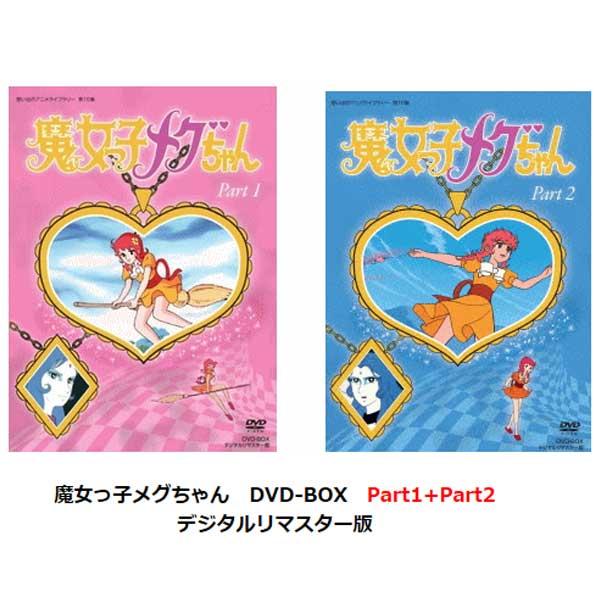【おすすめセット】!魔女っ子メグちゃん DVD-BOX (パート1)+(パート2) 想い出のアニメライブラリー 第10集