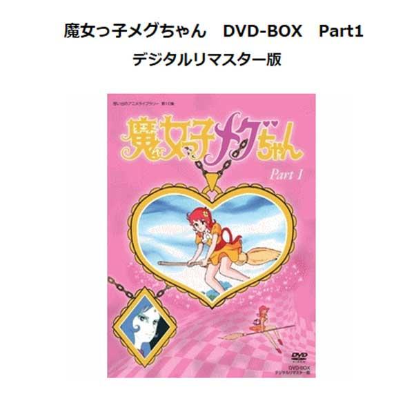 魔女っ子メグちゃん DVD-BOX Part1  想い出のアニメライブラリー 第10集