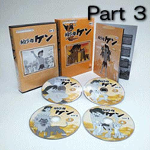 【送料無料】狼少年ケン DVD-BOX Part3 デジタルリマスター版