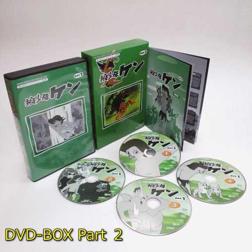 【送料無料】狼少年ケン DVD-BOX Part2 デジタルリマスター版