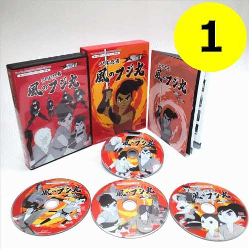 少年忍者風のフジ丸 DVD-BOX デジタルリマスター版 BOX1