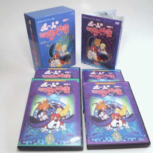 ◎在庫アリ!即日発送!タツノコプロ創立50周年記念想い出のアニメライブラリー第3集ポールのミラクル大作戦PARTIデジタルリマスター版 [DVD]