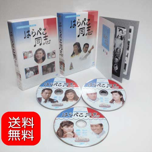 「はらぺこ同志」昭和の名作ライブラリー 第14集 デジタルリマスター版 DVD-BOX 3枚組