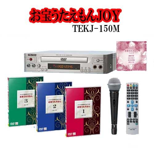 最新版!お宝うたえもんJOY TEKJ-150M(DVDプレーヤー+DVD3枚組 全150曲+マイク1本)カラオケDVD特典ソフト付 【テイチクDVDカラオケ】【2倍】