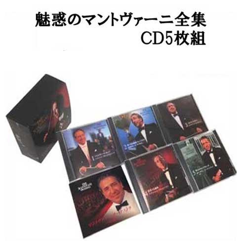 魅惑のマントヴァーニ全集(CD5枚組)送料無料