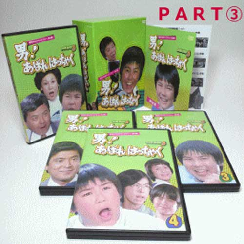 男!あばれはっちゃく DVD-BOX PART3